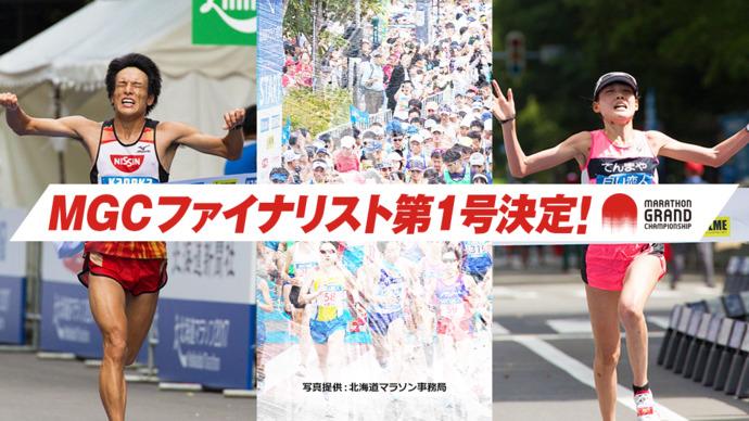 【MGCシリーズ】北海道マラソン2017ダイジェスト