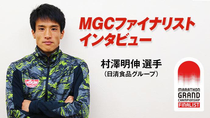 【MGCファイナリスト】村澤明伸選手インタビュー