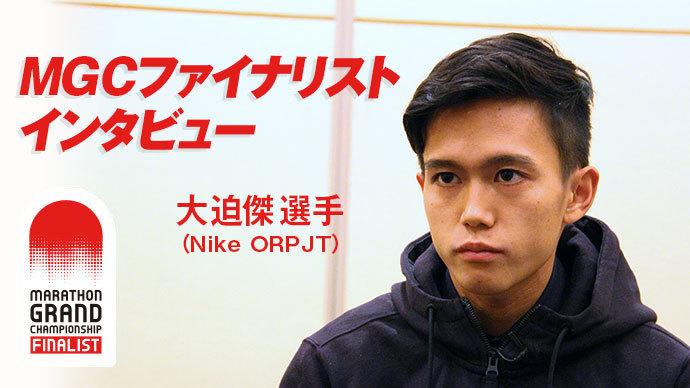 【MGCファイナリスト】大迫傑選手インタビュー