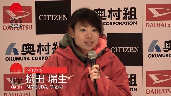 【MGCシリーズ】松田瑞生選手 レース後会見映像/大阪国際女子マラソン