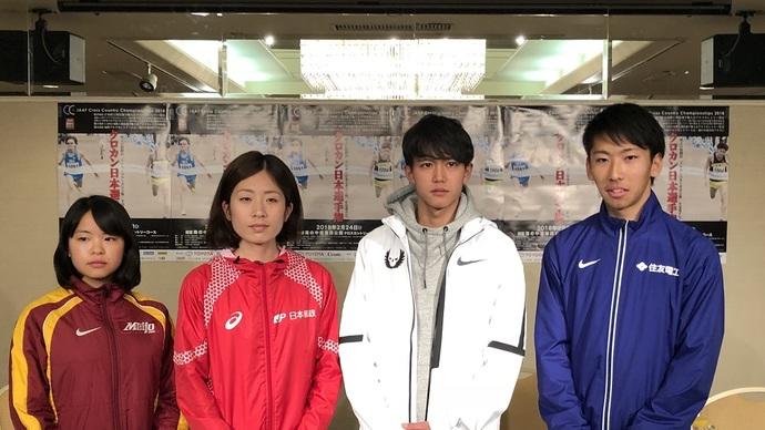 大迫ら注目選手コメント!「日本選手権クロカン」前日会見