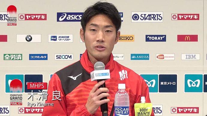【MGCファイナリスト】 木滑良選手「東京マラソン」レース後会見コメント