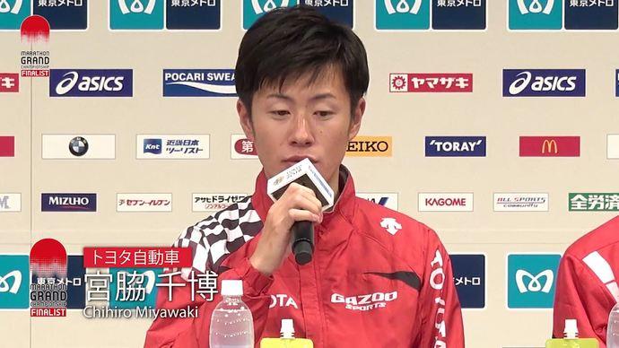 【MGCファイナリスト】 宮脇千博選手「東京マラソン」レース後会見コメント