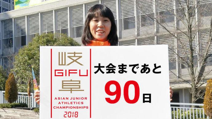 第18回アジアジュニア陸上競技選手権大会まであと90日!
