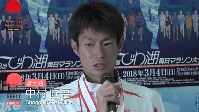 MGCファイナリスト! 中村匠吾選手「びわ湖毎日マラソン大会」レース後会見コメント