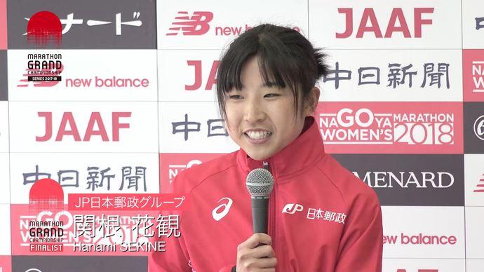 MGCファイナリスト! 関根花観選手「名古屋ウィメンズマラソン」レース後会見コメント