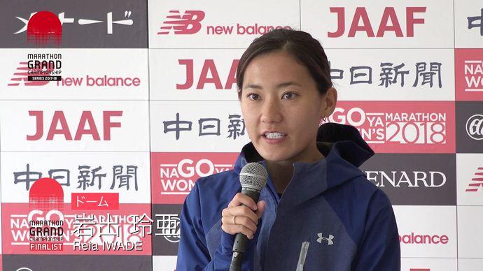 MGCファイナリスト! 岩出玲亜選手「名古屋ウィメンズマラソン」レース後会見コメント
