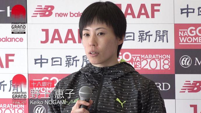 MGCファイナリスト! 野上恵子選手「名古屋ウィメンズマラソン」レース後会見コメント