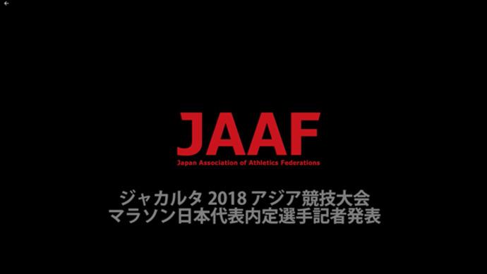 【ジャカルタ2018アジア競技大会】マラソン日本代表内定選手記者会見