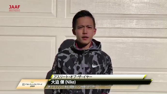 「日本陸連アスレティックス・アワード2018」ダイジェスト