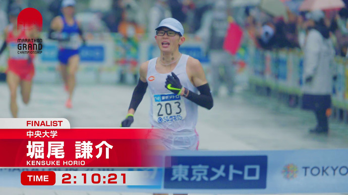 【MGC出場権獲得】堀尾謙介(中央大学)2時間10分21秒/東京マラソン2019