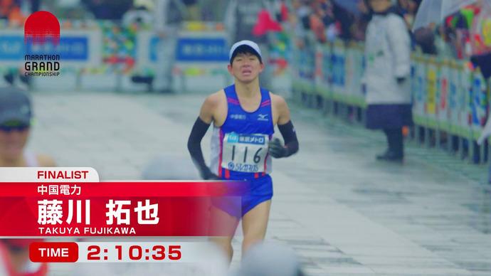 【MGC出場権獲得】藤川拓也(中国電力)2時間10分35秒/東京マラソン2019