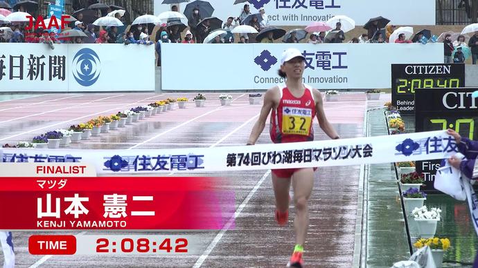 【MGCファイナリスト】山本憲二(マツダ)2時間08分42秒/第74回びわ湖毎日マラソン