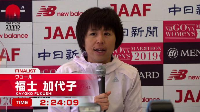 【MGC出場権獲得】福士加代子(ワコール)2時間24分09秒/名古屋ウィメンズマラソン2019