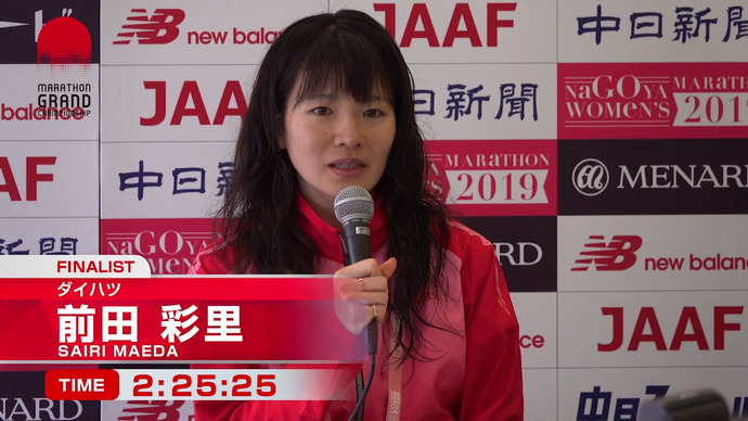 【MGC出場権獲得】前田彩里(ダイハツ)2時間25分25秒/名古屋ウィメンズマラソン2019