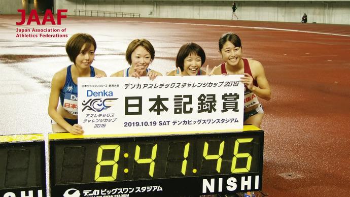 【日本記録更新!】女子4×800mリレー 日本グランプリシリーズ新潟大会「Denka Athletics Challenge Cup 2019(デンカチャレンジ)」
