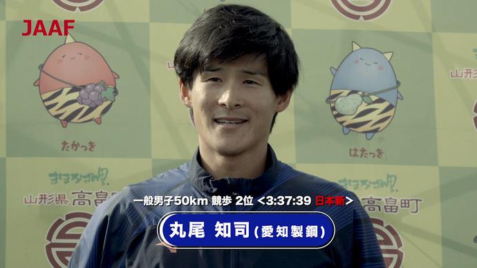 【高畠競歩】男子50km競歩2位丸尾知司(愛知製鋼)コメント/第58回全日本50km競歩高畠大会