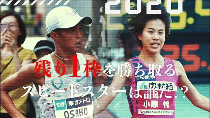 【MGCファイナルチャレンジ】東京オリンピックマラソン日本代表、最後の1枠を目指す戦いがいよいよ始まる!