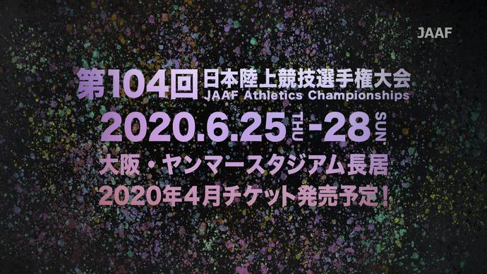 東京オリンピックの切符を掴め!「第104回日本選手権」2020年6月25日(木)~28日(日)大阪・ヤンマースタジアム長居にて開催!