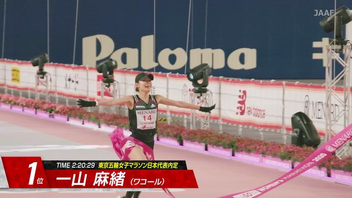 【MGCファイナルチャレンジ】「名古屋ウィメンズマラソン2020」で一山麻緒選手(ワコール)が東京オリンピック女子マラソン日本代表に内定!