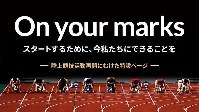 日本陸上競技連盟公式サイト - Japan Association of Athletics ...