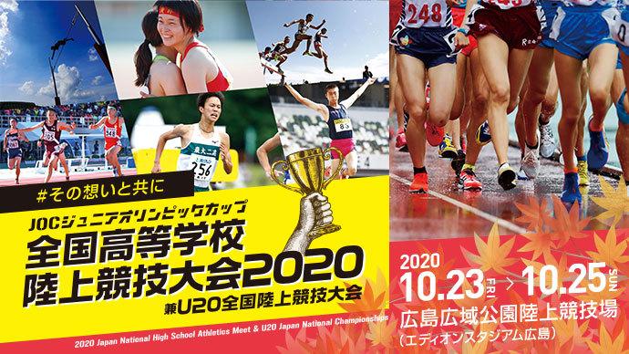 ニュース:日本陸上競技連盟公式サイト