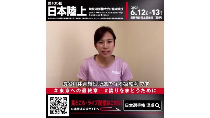 【日本選手権混成】~出場選手からのメッセージビデオ~宇都宮絵莉選手