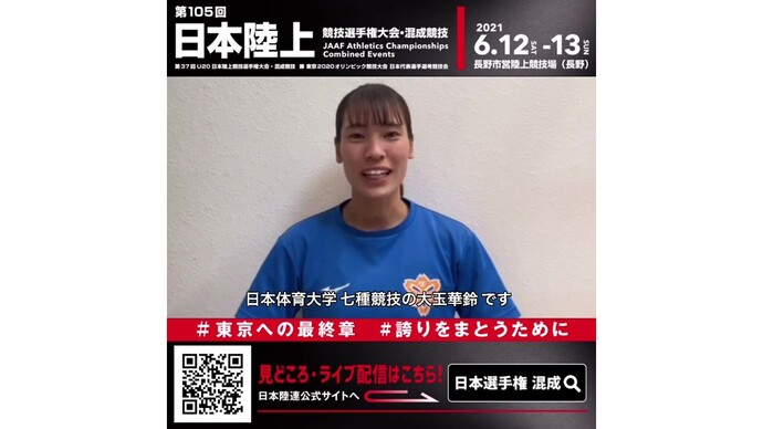【日本選手権混成】~出場選手からのメッセージビデオ~大玉華鈴選手
