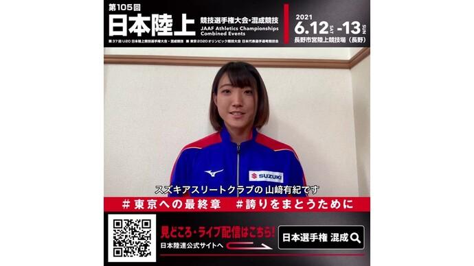 【日本選手権混成】~出場選手からのメッセージビデオ~山﨑有紀選手