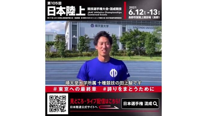 【日本選手権混成】~出場選手からのメッセージビデオ~田上駿選手