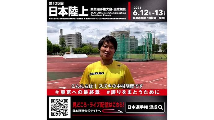 【日本選手権混成】~出場選手からのメッセージビデオ~中村明彦選手