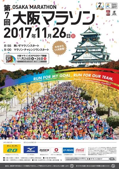 第7回大阪マラソン :日本陸上競技連盟公式サイト - Japan Association ...
