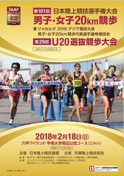 第101回日本陸上競技選手権大会20㎞競歩 兼 ジャカルタ2018アジア競技 ...