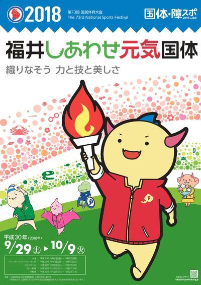第73回国民体育大会:日本陸上競...