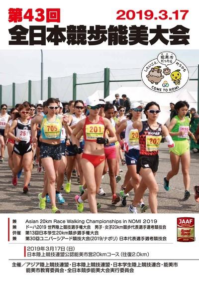 第43回全日本競歩能美大会:日本...