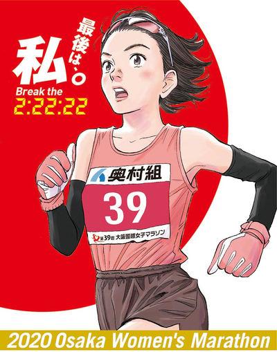 マラソン 女子 2021 国際 出場 選手 大阪