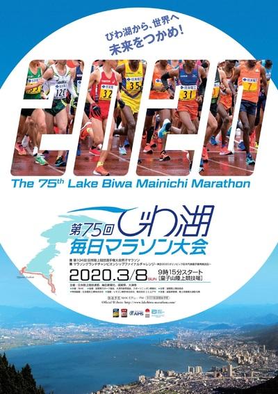 毎日 びわ湖 びわ湖毎日マラソン終了・消滅後は、新大会開催へ