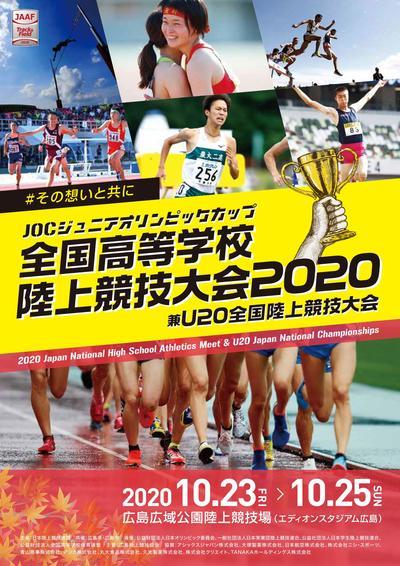 全国高等学校陸上競技大会2020 兼 U20全国陸上競技大会:日本陸上競技連盟公式サイト - Japan Association of Athletics Federations