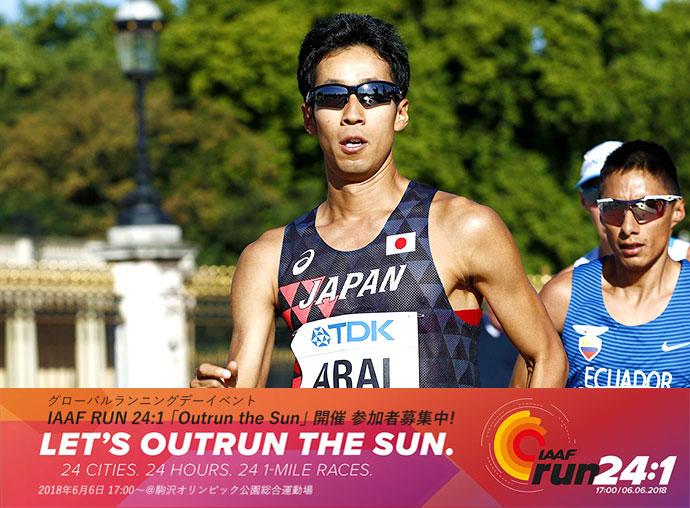 IAAF RUN 24:1「Outrun the Sun...