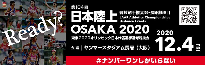 2020 大阪 室内 陸上