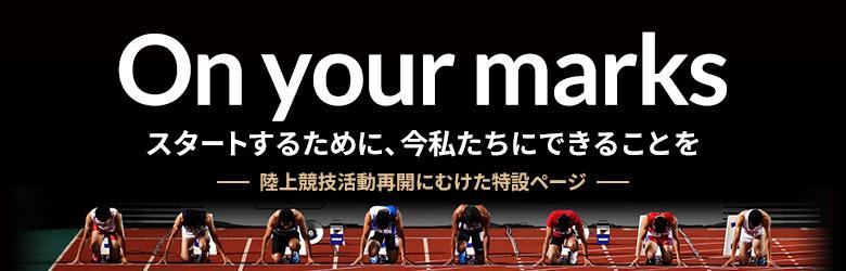 陸上 日本 選手権 2020