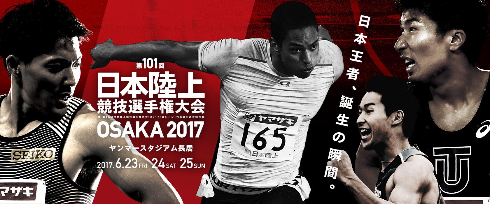 第101回 日本陸上競技選手権大会...