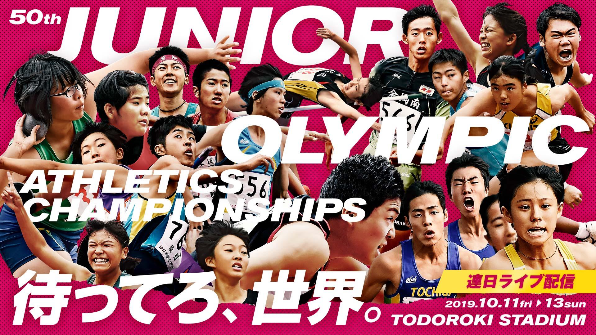 陸上 2019 オリンピック ジュニア JOCジュニアオリンピックカップ全国中学生陸上競技大会2020に出場します!