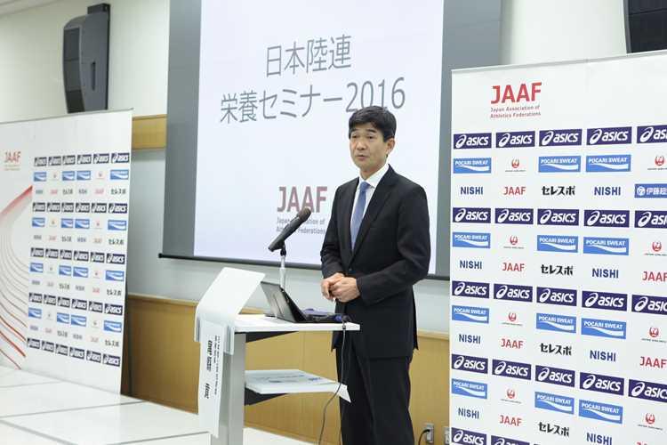 日本陸連栄養セミナー2016 「陸...