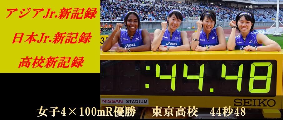 主催第99回日本陸上競技選手権リレー競技大会
