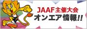 日本陸上競技連盟主催大会オンエア情報