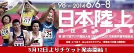 第98回 日本陸上競技選手権大会 | 兼 第17回アジア競技大会(2014/仁川)代表選手選考競技会
