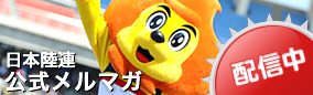日本陸上競技連盟メールマガジン