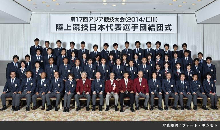 第17回アジア競技大会(2014仁川)陸上競技ん異本代表選手団結団式