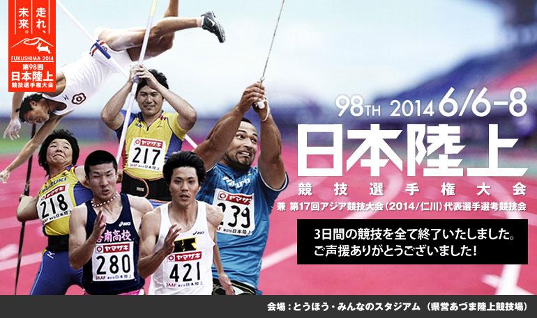 陸上ファンの方へ | 公益財団法人日本陸上競技連盟
